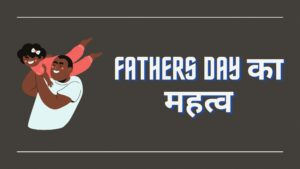fathers_day_importance