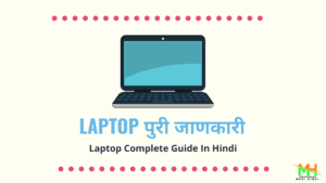 laptop_complete_guide